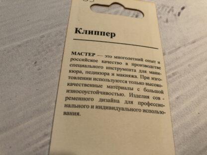 klipper master
